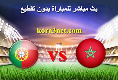 مباراة المغرب والبرتغال بث مباشر