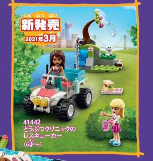 レゴ(LEGO) フレンズ どうぶつクリニックのレスキューカー 41442