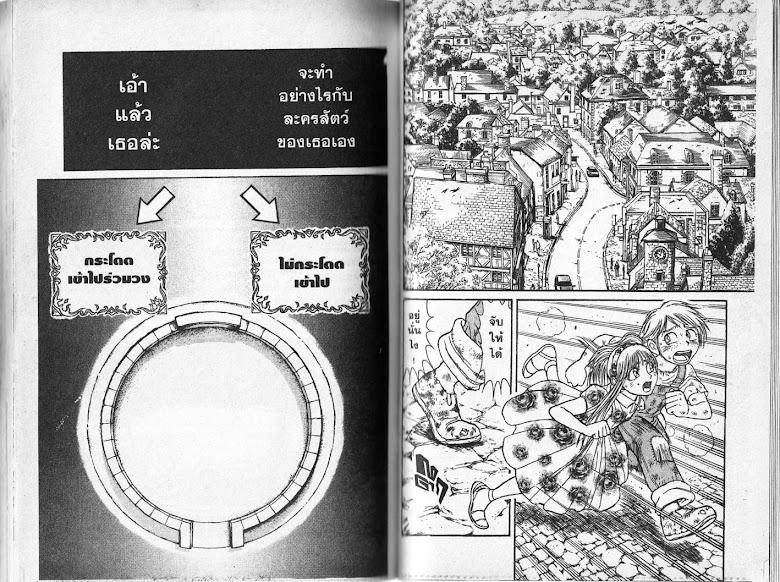 Karakuri Circus - หน้า 110