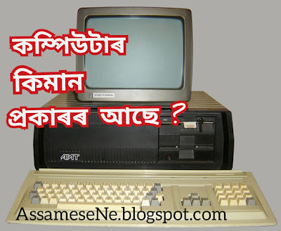 what is computer in Assamese, types of computers with pictures, computers and their functions, কম্পিউটাৰ কিমান প্ৰকাৰৰ আছে ?Technology,