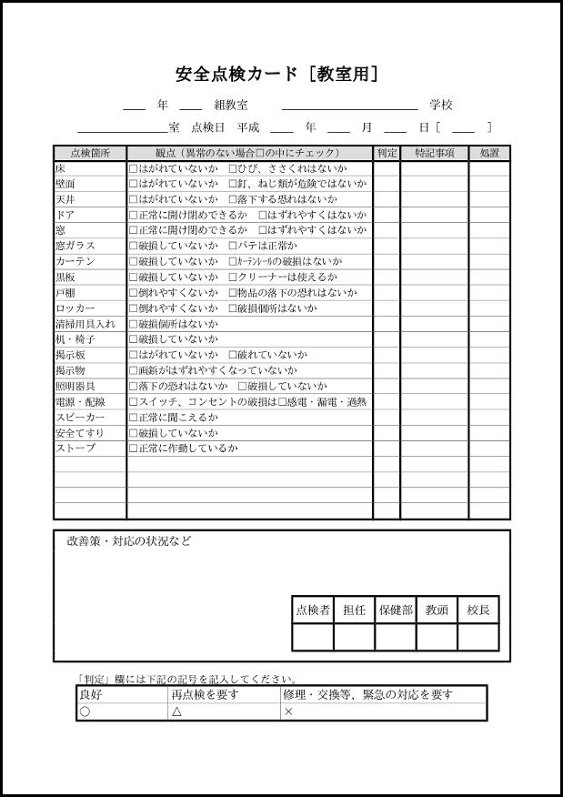 安全点検カード[教室用] 0020