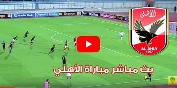 بث مباشر مشاهدة مباراة الأهلي ضد المصري