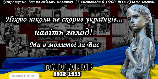В Варшаве мероприятие по почтению памяти жертв Голодомора – Мы помним!