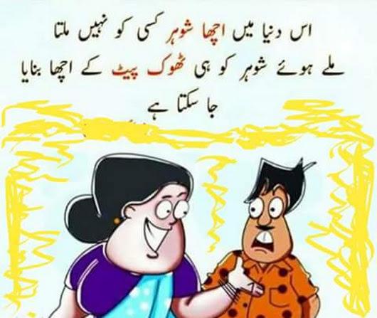 شادی اور میاں بیوی پر لطیفے - مزیدار لطیفے - مزاحیہ لطیفے