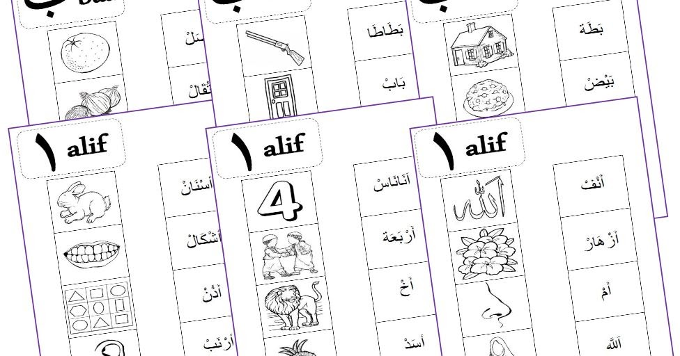 Iman's Home-School: Arabic Vocabulary Read & Match Activity