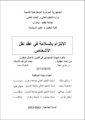 مذكرة ماجستير: الإلتزام بالسلامة في عقد نقل الأشخاص PDF