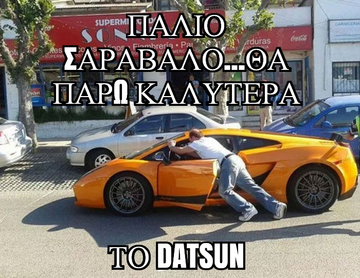 saravalo Μόλις 1 στα 10 αυτοκίνητα στην Ελλάδα είναι κάτω των 5 ετών!