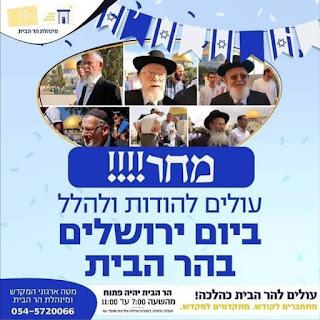 Para Pendeta Yahudi Serukan Warga Israel Serbu Al-Aqsa