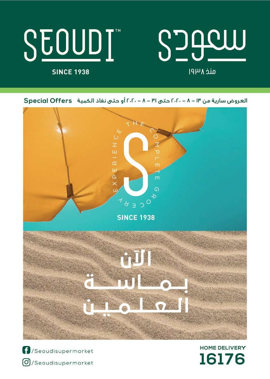 عروض سعودى ماركت من 13 اغسطس حتى 31 اغسطس 2020 عروض خاصة