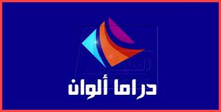 جديد تردد قناة دراما الوان Drama Alwan بالقمر الصناعي نايل سات 2021