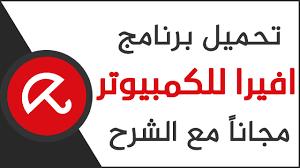 تثبيت وتحميل برنامج  انتي فيروس افيرا Avira 2021 عربي لجميع الاجهزة مجانا