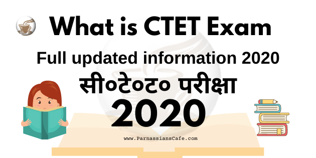 What is Ctet exam | Full updated information 2020 | Eligibility | new syllabus and more...