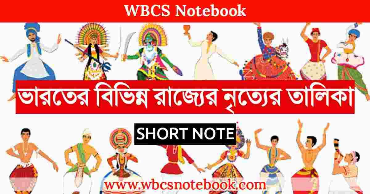 ভারতের বিভিন্ন রাজ্যের নৃত্য তালিকা  | Indian States and their Dance Forms
