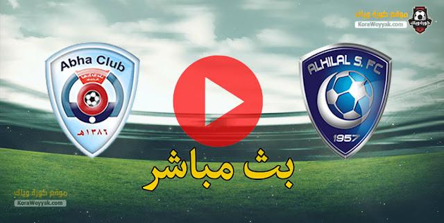 نتيجة مباراة الهلال وأبها بث مباشر اليوم 4 فبراير 2021 في الدوري السعودي