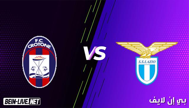 مشاهدة مباراة كروتوني ولاتسيو بث مباشر اليوم بتاريخ 12-03-2021 في الدوري الايطالي