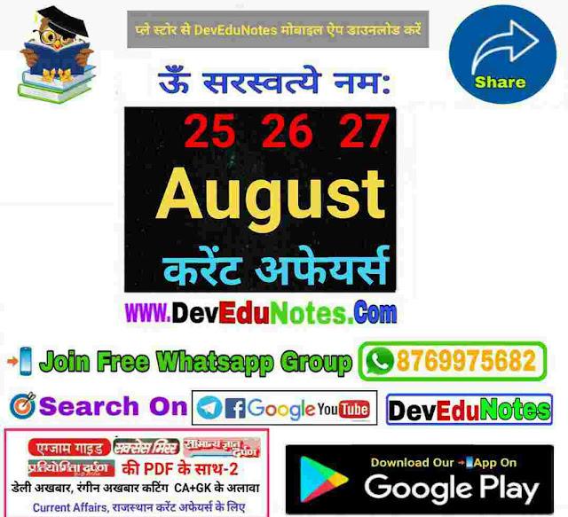 www.devedunotes.com