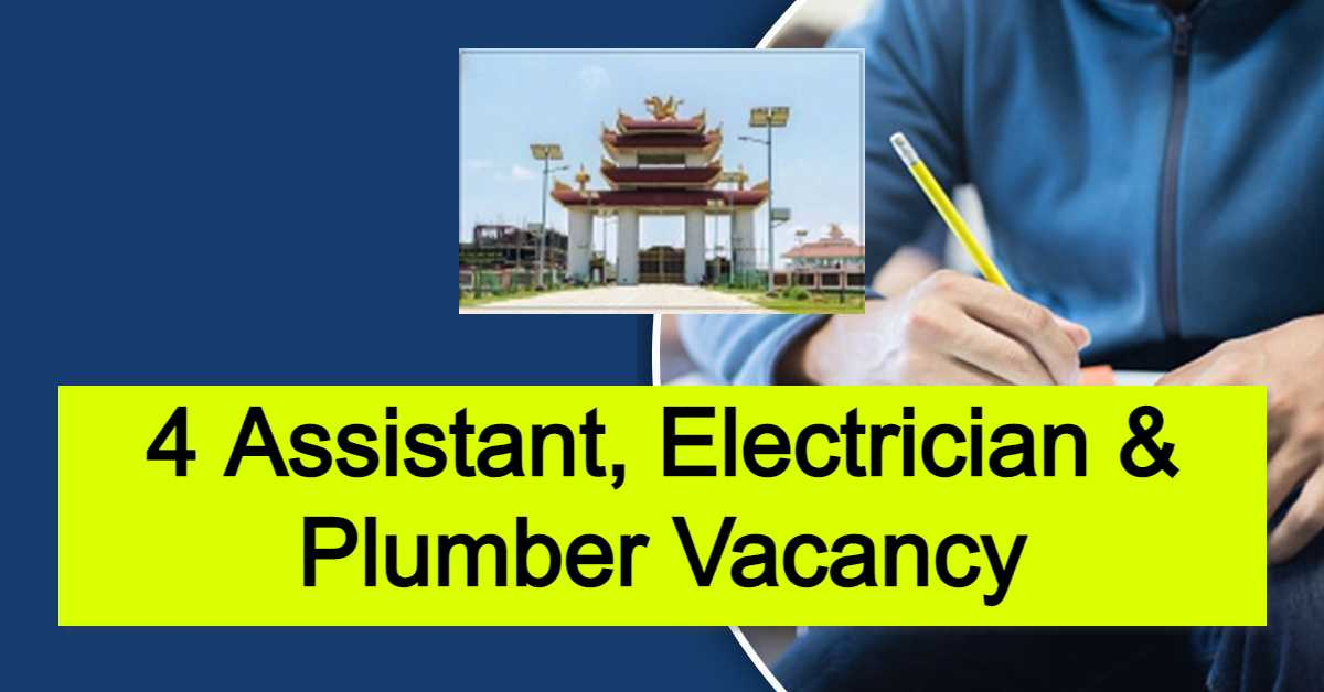 Swargadew Chaulung Siu-Ka-Pha Samannay Kshetra, Jorhat Recruitment 2021 : Apply For 4 Assistant, Electrician & Plumber Vacancy