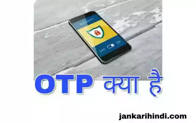 otp क्या है - one time password क्या होता है? 100% सही जानकारी