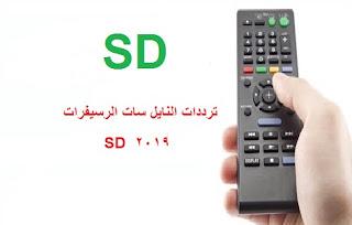 ترددات النايل سات الرسيفرات SD بتاريخ 2019/07/06