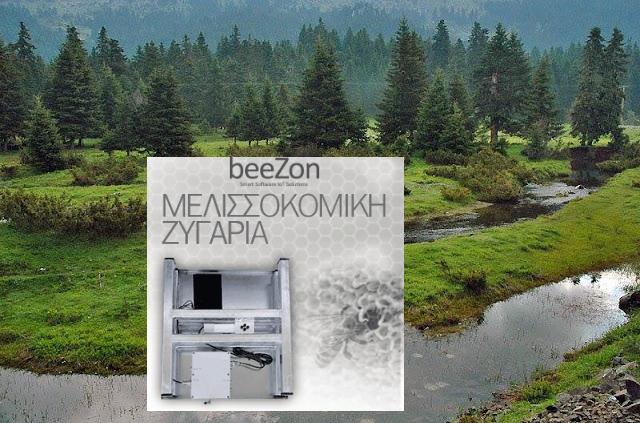 Τα νέα της ζυγαριάς της Beezon στον έλατο τον Ιούνιο!!!