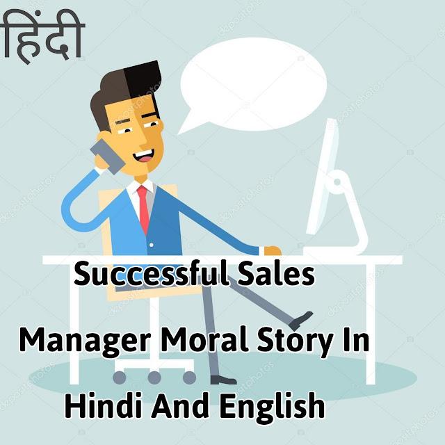 Successful Sales Manager moral story Hindi English {2020 moral story English &Hindi}
