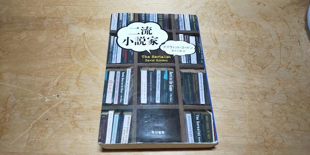 『二流小説家』デイヴィッド・ゴードン