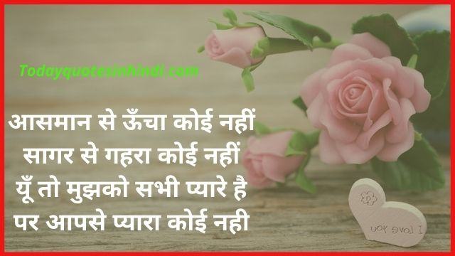Love Quotes In Hindi For Girlfriend With Images