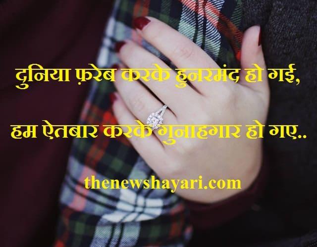 Shayari With Images in Hindi-शायरी विथ इमेजेज इन हिंदी