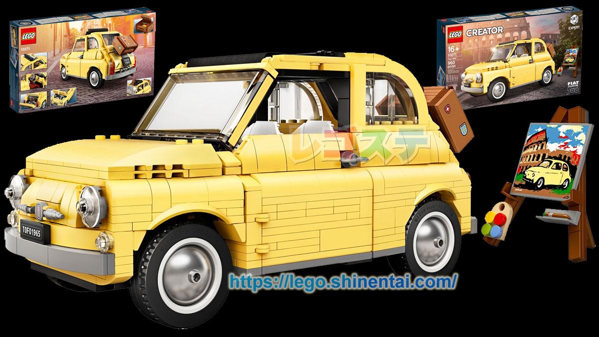 10271 フィアット500(FIAT 500):レゴ(LEGO) クリエイター・エキスパート