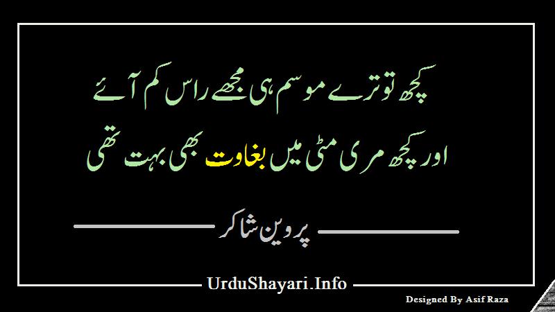 Parveen Shakir Poetry In Urdu Two Lines - Best Shayari with Image - پروین شاکر