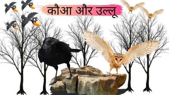 Kauwa Aur Ullu Ki Kahani hindi moral story