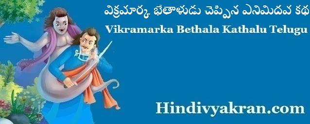 విక్రమార్క భేతాళుడు చెప్పిన ఎనిమిదవ కథ Vikram Betal Eighth Story in Telugu Language