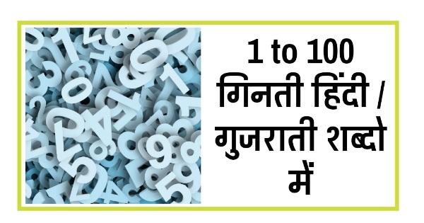 Here is useful information about 1 to 100 in Words Gujarati language. गुजराती गिनती 1 से 100 तक | Learn Gujarati in Hindi language.