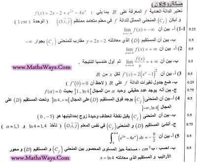 تصحيح مسألة الامتحان الوطني رياضيات -يونيو 2016