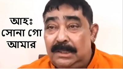 Aha Sona Go Amar Khub Kosto Hocche Bolo