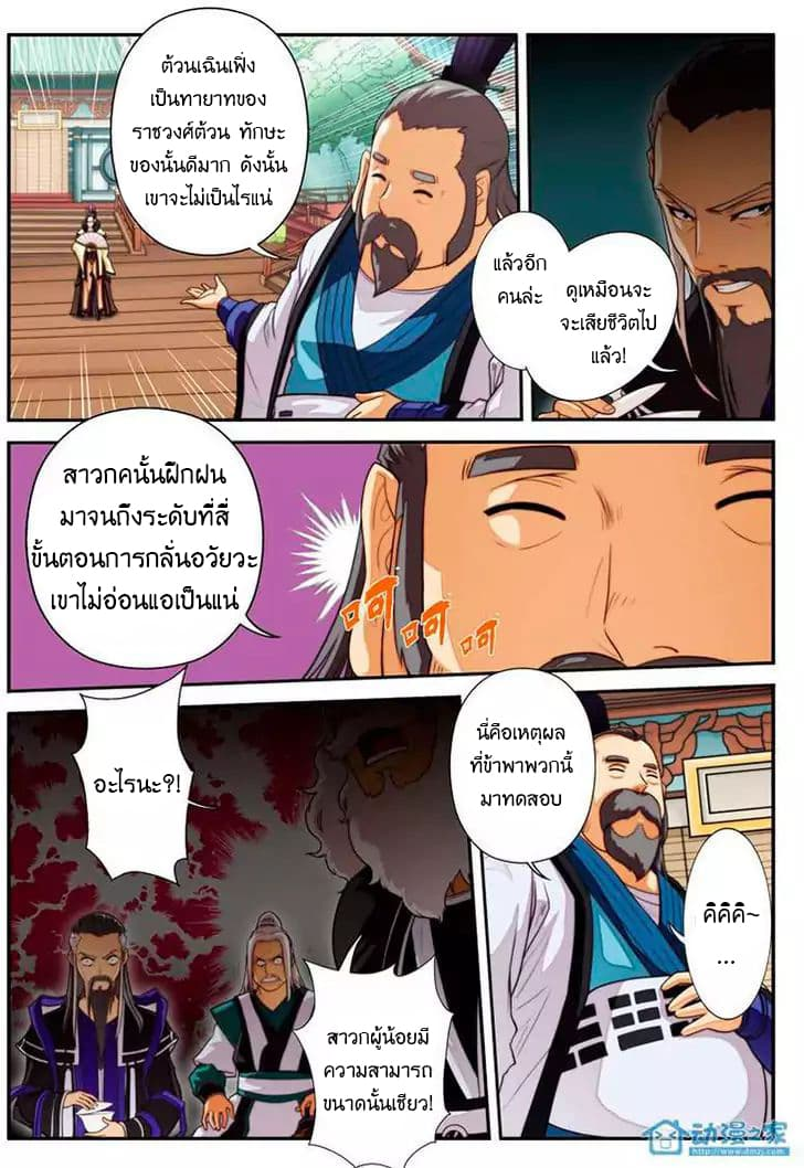 The Mythical Realm - หน้า 11