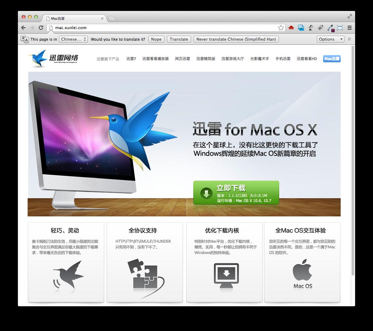 玩物尚誌: 美觀好用的免費資源下載工具 - 迅雷 for Mac OS X