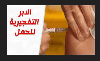 الإبر التفجيرية للحمل ما هي وما هي مخاطرها على المرأة