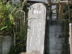 鎌倉十橋・針磨橋