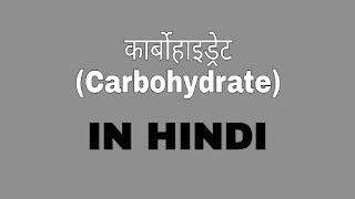 कार्बोहाइड्रेट (Carbohydrate) किसे कहते हैं। कार्बोहाइड्रेट के प्रकार के होते हैं | क्या होता है इस की परिभाषा - Carbohydrates In Hindi