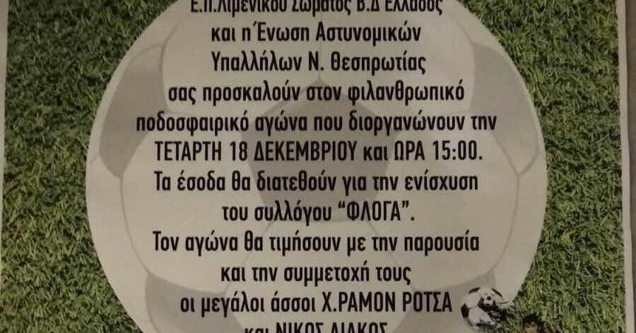 Ήγουμενίτσα: Φιλανθρωπικός αγώνας για την στήριξη του συλλόγου «ΦΛΟΓΑ» την Τετάρτη στην Ηγουμενίτσα