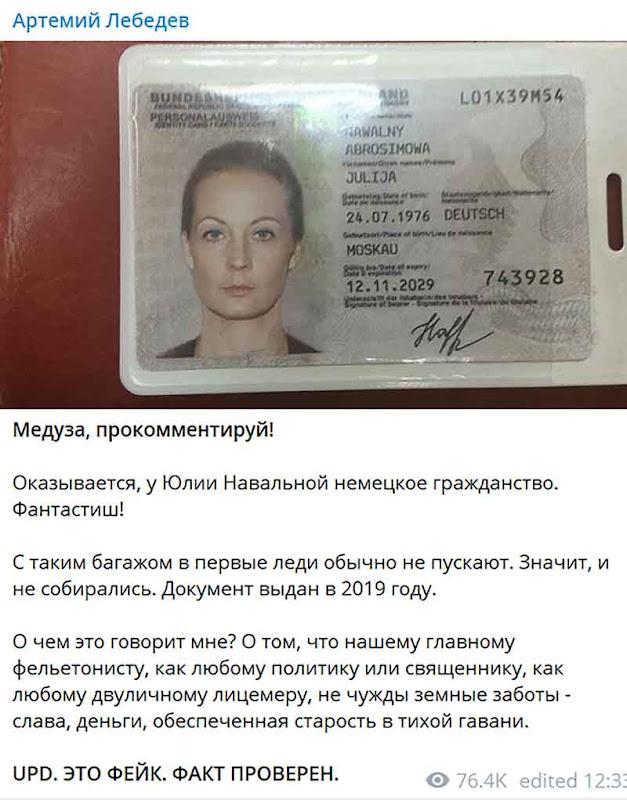 фейковое удостоверение Юлии Навальной