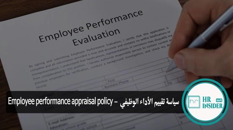 سياسة تقييم الأداء الوظيفي (أداء الموظف) - Employee performance appraisal policy