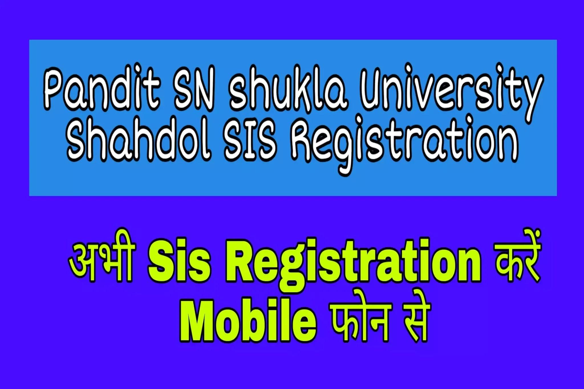 SIS Login Registration : Pandit SN Shukla University 2021, Ptsns University SIS Registration Online,विद्यार्थी परीक्षा में कैसे शामिल होंगे - How will