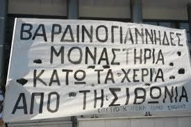 Και νέα αναβολή στη δίκη του Αγίου Νικολάου για το «Σκάνδαλο Βαρδινογιάννη και των Μονών »