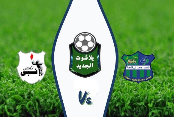 نتيجة مباراة مصر المقاصة وإنبي اليوم الأحد 12-01-2020 الدوري المصري