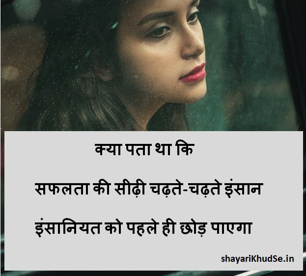 very sad shayari images, very sad shayari photos download