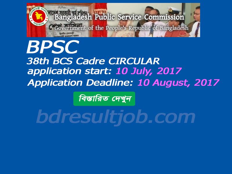 38th BCS Circular 2017 Published | Bangladesh Education and
