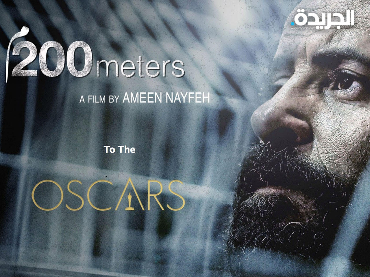 """Jordan nominates """"200 meters"""" for the Academy Award competition"""