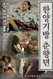 Hanyang Gibang Chunhyang Story (2020)